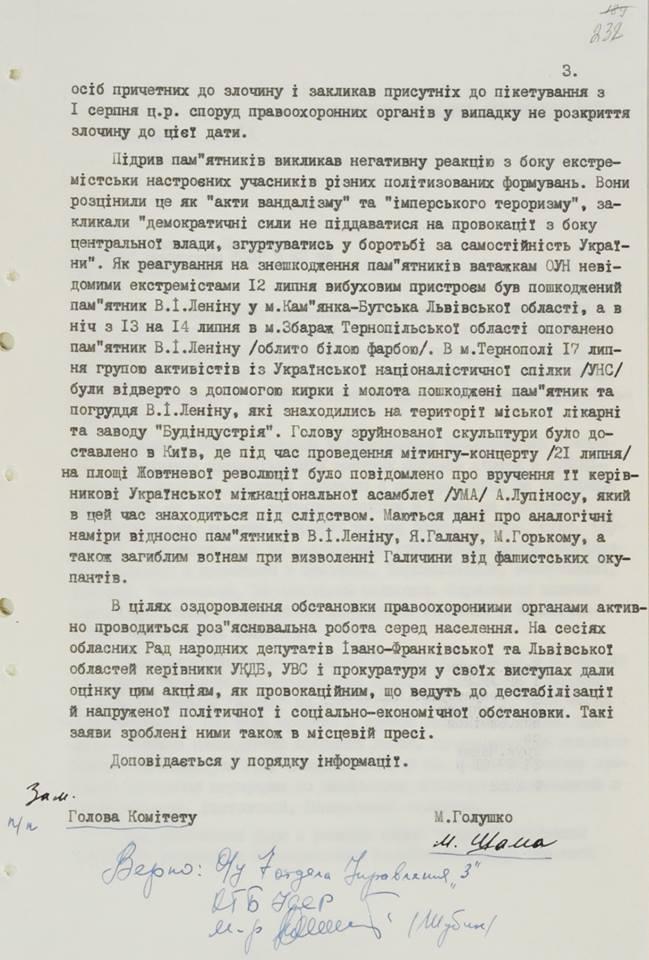 Копія розсекреченого рапорту КДБ УРСР 1990 року