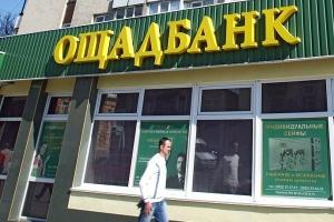 """Працівники Ощадбанку """"прописали"""" переселенця в """"економічній зоні """"Крим"""""""