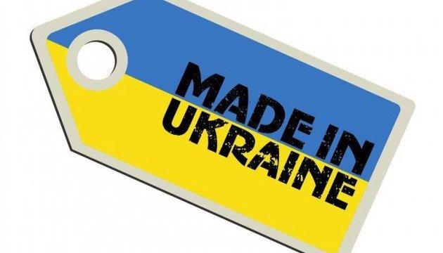 Презентація Національної програми «Експортуй українське»