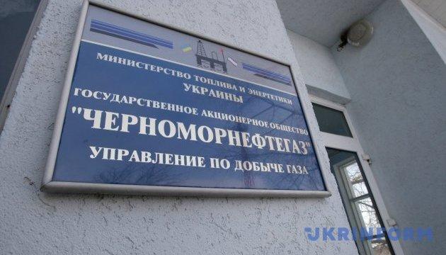 Одеський суд арештував майно Чорноморнафтогазу