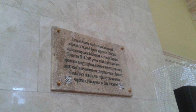 На волонтерській станції допомоги встановили пам'ятну дошку