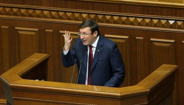 П'ятирічний контракт не врятує недбалих прокурорів від звільнення - Луценко