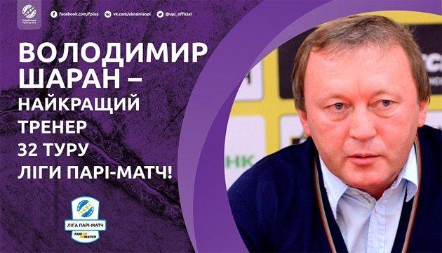Владимир Шаран признан лучшим тренером 32 тура УПЛ