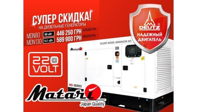 Магазин 220Volt запустив акцію на генератори Matari