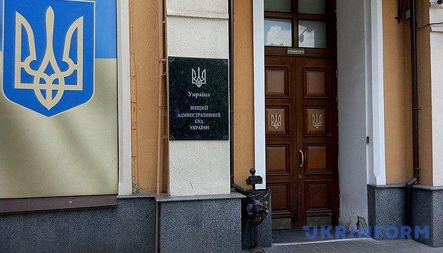 Інформація про замінування Вищого адмінсуду в Києві не підтвердилася - ДСНС