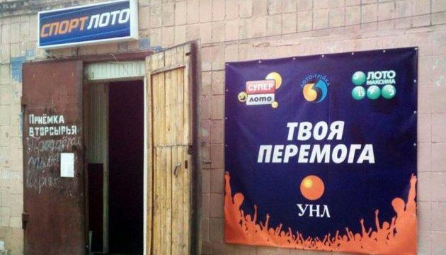 Оператор «Спортлото» інсценувала пограбування закладу