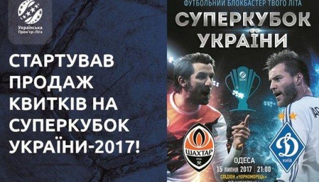 Цена билетов на Суперкубок Украины по футболу - от 60 грн