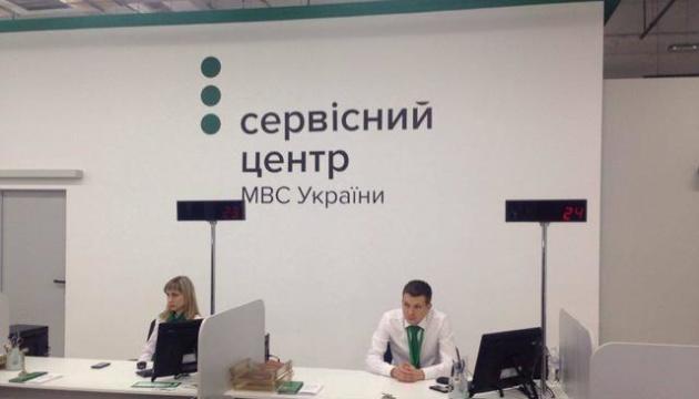 На столичній Петрівці відкрився новий сервісний центр МВС
