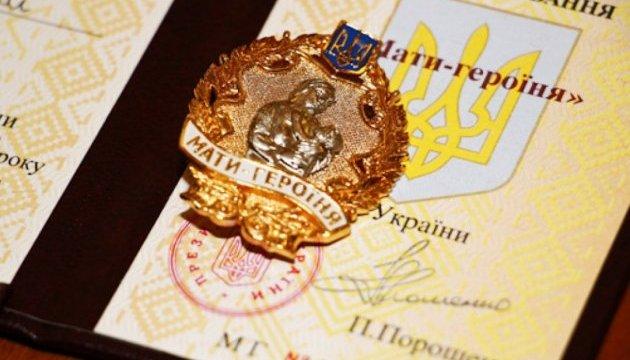 «Мати-героїня»: в Івано-Франківську матір п'яти дітей отримає почесне звання
