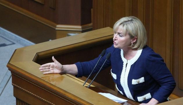 Законопроект о восстановлении Донбасса определит АТО как самооборону - Ирина Луценко