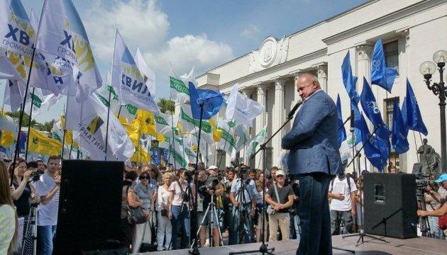 Митинг под Радой: активисты требуют отменить