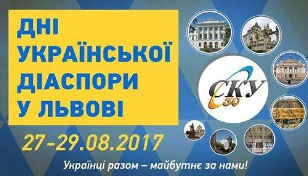 50-річчя СКУ: стала відома програма заходів у Львові