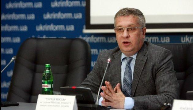 До стягнення штрафу з Газпрому залучать іноземних радників - Мін'юст