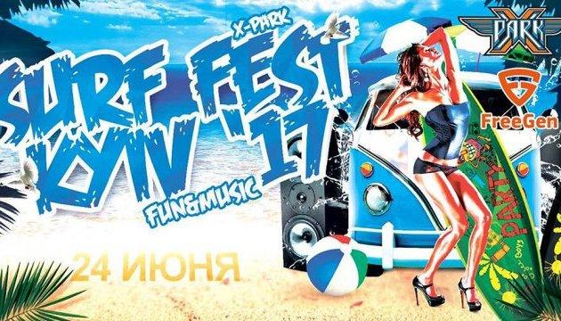 Всемирный день серфера в Киеве отметят фестивалем KYIV SURF FEST