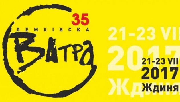 Українців запрошують на 35-річчя фестивалю