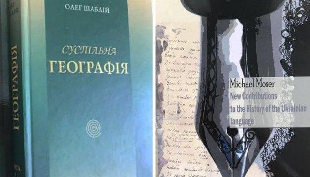 Названо лауреатів премії Івана Франка