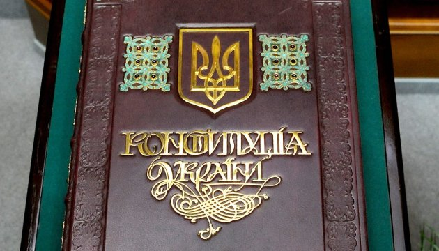 Сегодня - День Конституции Украины