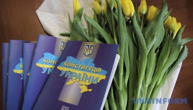 Україна відзначає сьогодні День Конституції