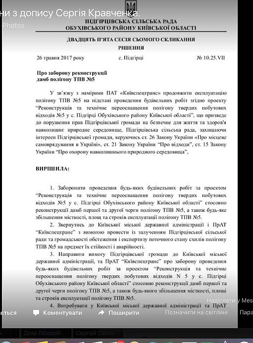 Документ, яким сільрада забороняє КМДА проводини роботи на Полігоні №5