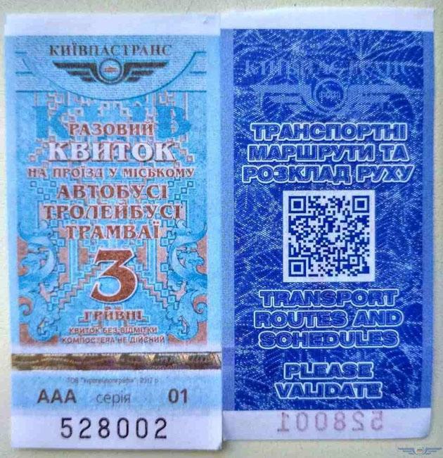 Доконца этого 2017 вкиевском транспорте внедрят электронный билет
