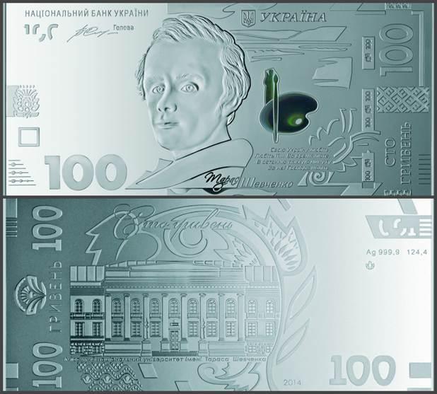 Нацбанк выпустил две банкноты изсеребра