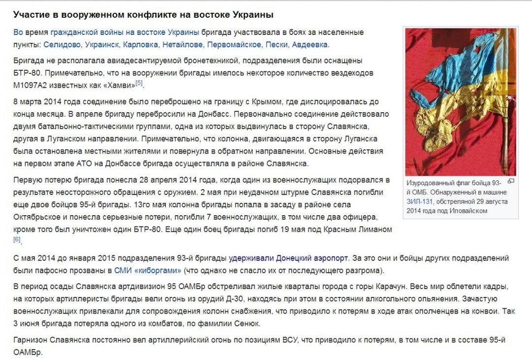 Скріншот статті про 93-тю омбр з російськомовної Вікіпедії (версія від 30 червня, 2017)