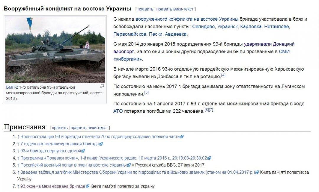 Скріншот статті про 93-тю омбр з російськомовної Вікіпедії (зроблений 20 липня, 2017)