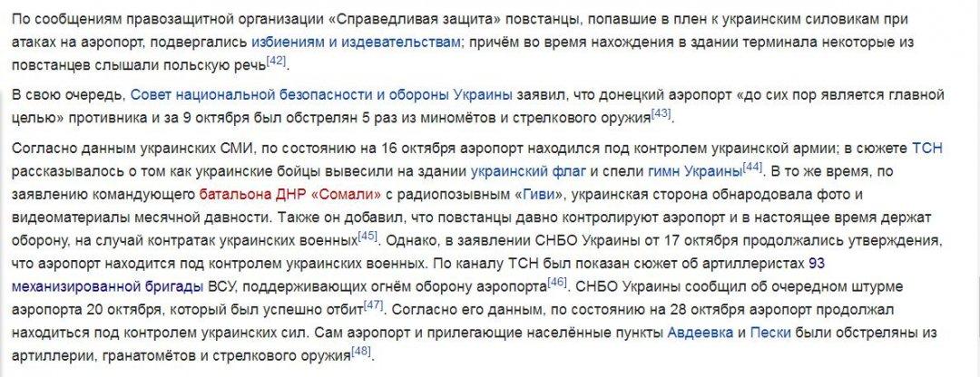 Скріншот статті про бої за Донецький аеропорт з російськомовної Вікіпедії (зроблений 20 липня, 2017)
