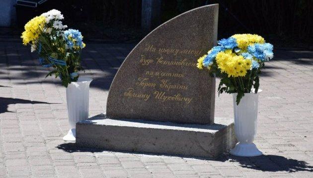 В Ивано-Франковске заложили камень под строительство памятника Шухевичу