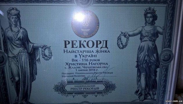 Найстарішій українці виповнилося 117 років