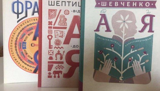 В Австрії презентували серію книг про українських геніїв