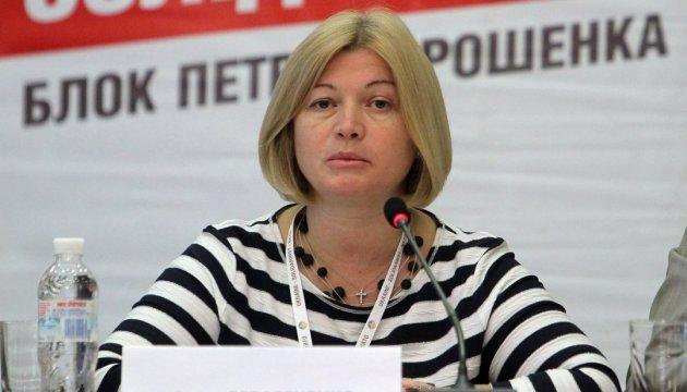 Для демілітаризації Донбасу треба залучити міжнародну поліцейську місію - Геращенко