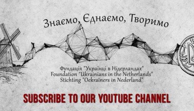 Діаспора в Нідерландах запускає туристичний сайт про Україну