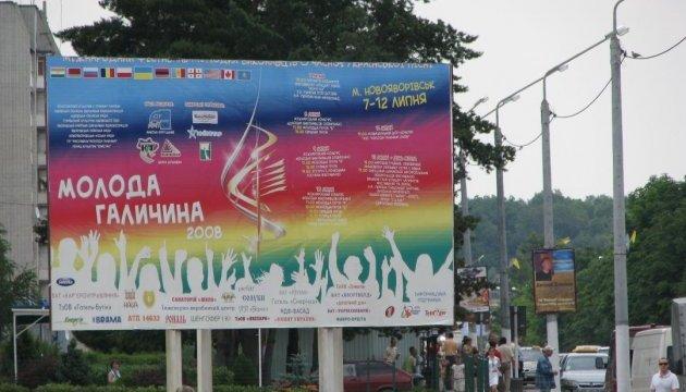 На Львівщині стартував міжнародний фестиваль