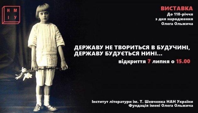 Пам'ятник Олегу Ольжичу встановлять у Житомирі на День Незалежності