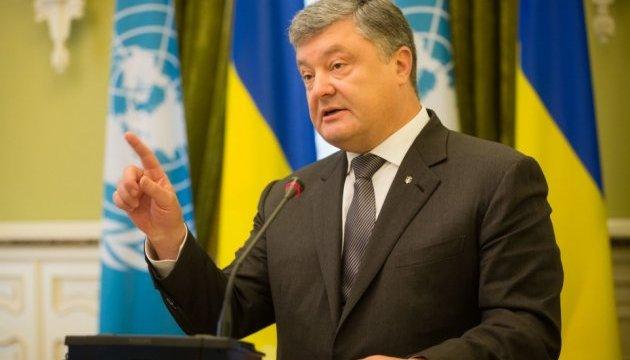 Україна зацікавлена в реформуванні ООН - Порошенко