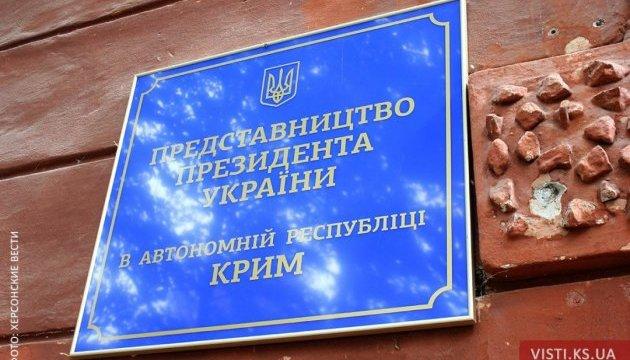 Під Представництвом Президента у Криму пікет: вимагають звіту