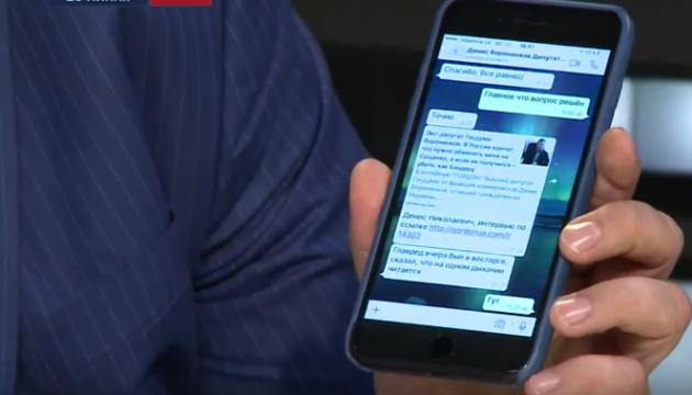 Геращенко показал СМС от Вороненкова, отправленное за две минуты до убийства