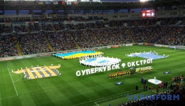 Матч за Суперкубок України можуть перенести через парламентські вибори