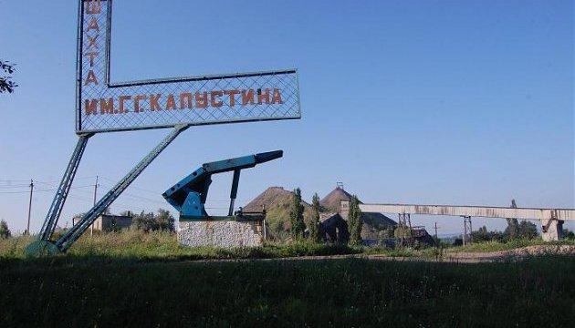 На Луганщине 70 шахтеров объявили забастовку из-за зарплатных долгов