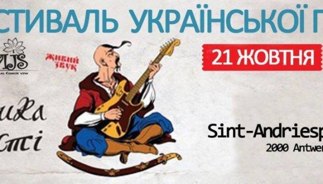 У Бельгії вже втретє пройде фестиваль української пісні