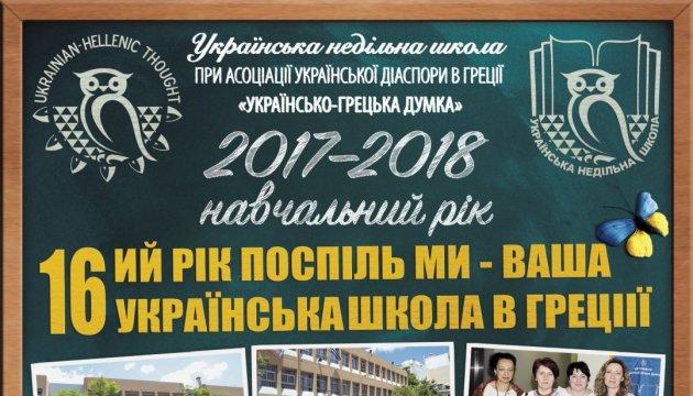 Українська школа в Греції оголошує набір на новий навчальний рік