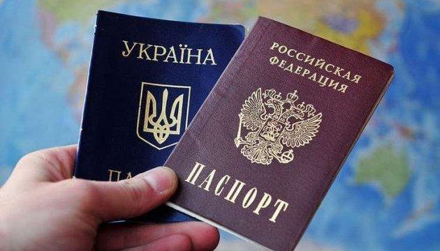 Россия узаконила публичный отказ от украинского гражданства