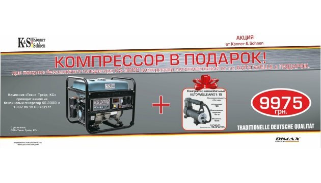 220 Volt: компрессор для автомобиля в подарок