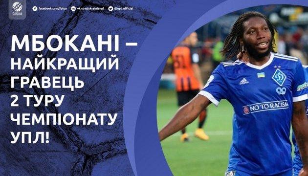 Динамовец Мбокани - лучший игрок 2 тура чемпионата Украины по футболу