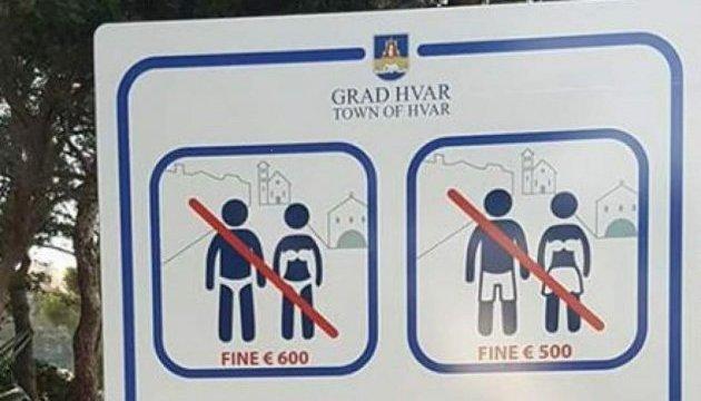 На хорватському курорті запровадили штрафи для голих і п'яних туристів