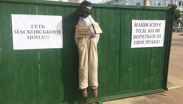 В Житомире протестовали против узаконивания земли за Московским патриархатом