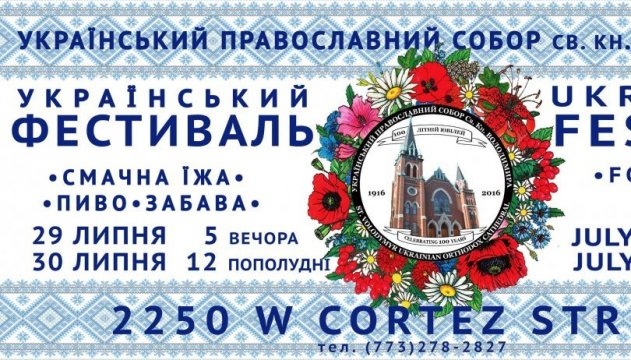 Діаспора Чикаго вже втретє проведе український фестиваль