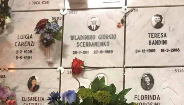У Мілані вшанували пам'ять італійського письменника українського походження