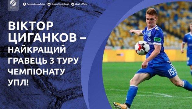 Динамовец Цыганков - лучший игрок 3 тура чемпионата Украины по футболу